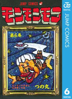モンモンモン 6-電子書籍