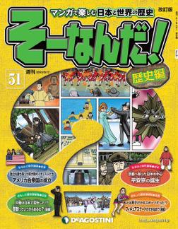 マンガで楽しむ日本と世界の歴史 そーなんだ! 51号-電子書籍