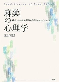 麻薬の心理学 痛みとモルヒネ耐性・依存性のコントロール-電子書籍