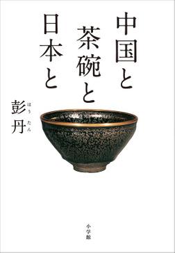 中国と 茶碗と 日本と-電子書籍