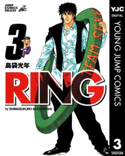 RING 3-電子書籍