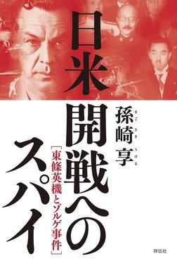 日米開戦へのスパイ――東條英機とゾルゲ事件-電子書籍