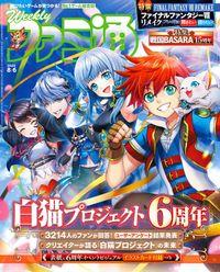 週刊ファミ通 2020年8月6日号【BOOK☆WALKER】