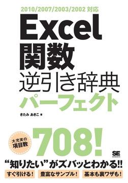Excel 関数逆引き辞典パーフェクト 2010/2007/2003/2002対応-電子書籍