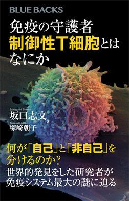 免疫の守護者 制御性T細胞とはなにか-電子書籍