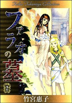 ファラオの墓 (2)-電子書籍