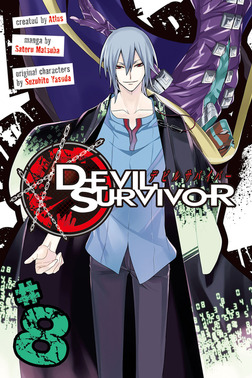 Devil Survivor 8-電子書籍