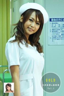 【ロリ】GOLD Vol.1 / 大沢佑香&亜希菜-電子書籍