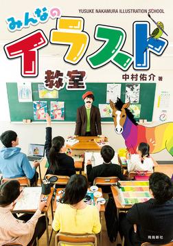 みんなのイラスト教室-電子書籍