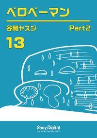 谷岡ヤスジ全集13 ベロベーマン2