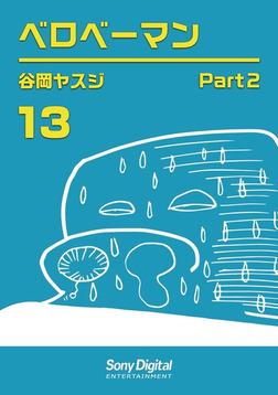 谷岡ヤスジ全集13 ベロベーマン2-電子書籍