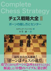 チェス戦略大全II ポーンの指し方とセンター
