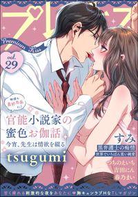 Premium Kiss Vol.29