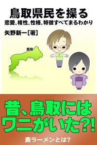 鳥取県民を操る{恋愛、相性、性格、特徴すべてまるわかり}