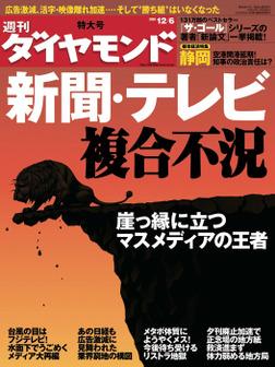 週刊ダイヤモンド 08年12月6日号-電子書籍