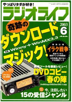ラジオライフ2003年6月号-電子書籍