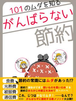 er-101のムダを知る☆がんばらない節約-電子書籍