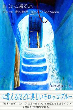 自分に還る旅 モロッコ 青の世界 Blue of Morocco-電子書籍