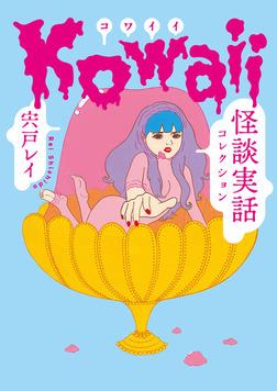 Kowaii 怪談実話コレクション-電子書籍