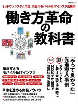 働き方革命の教科書 ネットワンシステムズ流、次世代モバイル&ITインフラ活用術 (日経BP Next ICT選書)-電子書籍