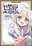 神童セフィリアの下剋上プログラム WEBコミックガンマぷらす連載版 第2話