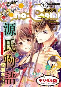 Sho-Comi 2019年12号(2019年5月20日発売)