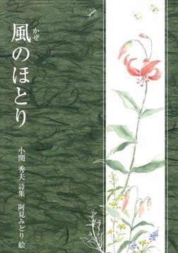 風のほとり-電子書籍