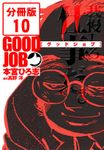 GOODJOB【グッドジョブ】【分冊版】 10