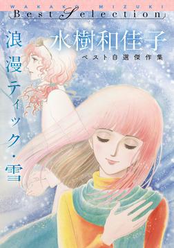 浪漫ティック・雪 水樹和佳子ベスト自選傑作集-電子書籍