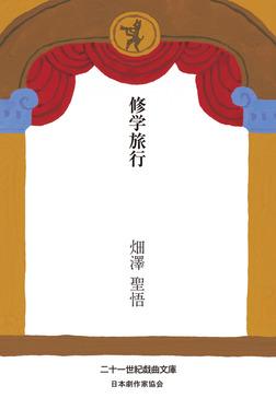 修学旅行-電子書籍