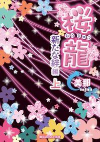 桜龍 新たな絆編[上]