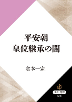 平安朝 皇位継承の闇-電子書籍