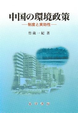 中国の環境政策 : 制度と実効性-電子書籍