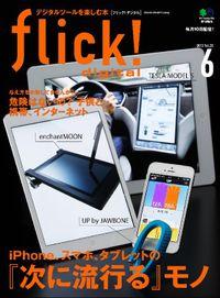flick! 2013年6月号vol.20