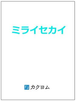 ミライセカイ-電子書籍