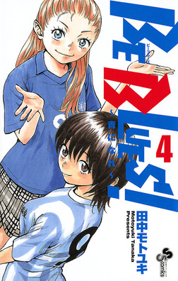 BE BLUES!~青になれ~(4)【期間限定 無料お試し版】-電子書籍