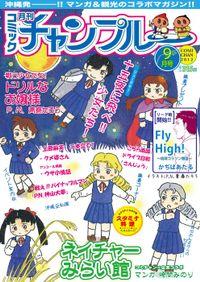 月刊コミックチャンプルー2012年9月号