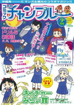 月刊コミックチャンプルー2012年9月号-電子書籍