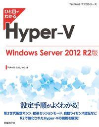 ひと目でわかるHyper-V Windows Server 2012 R2版