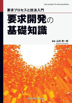 要求開発の基礎知識 要求プロセスと技法入門-電子書籍