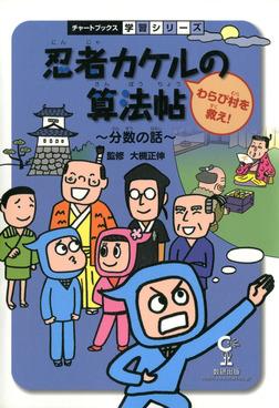忍者カケルの算法帖 : わらび村を救え! : 算数-電子書籍