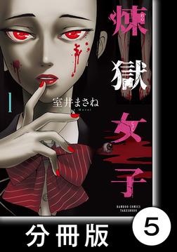 煉獄女子【分冊版】5-電子書籍