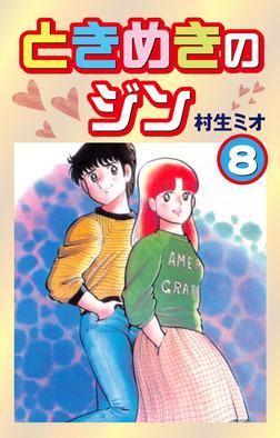 ときめきのジン(8)-電子書籍