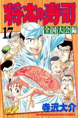 将太の寿司 全国大会編(17)-電子書籍