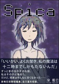 Spica(スピカ)-泉鳴巳短篇集-
