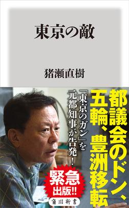 東京の敵-電子書籍