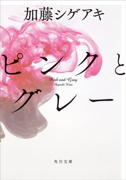 ピンクとグレー-電子書籍