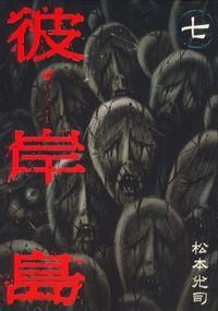 彼岸島(7)