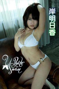 岸明日香 White Swan【image.tvデジタル写真集】