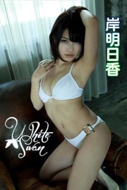 岸明日香 White Swan【image.tvデジタル写真集】-電子書籍